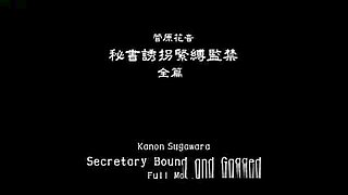 BoundHub - Kanon Sugawara - Secretary